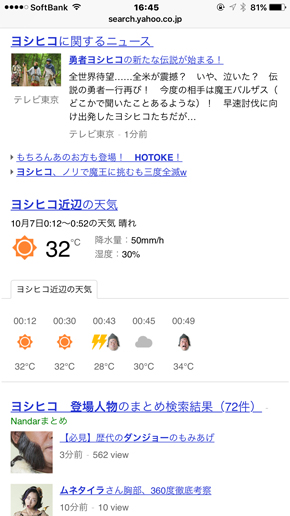 ヨシヒコ03 Yahoo!検索 2枚目