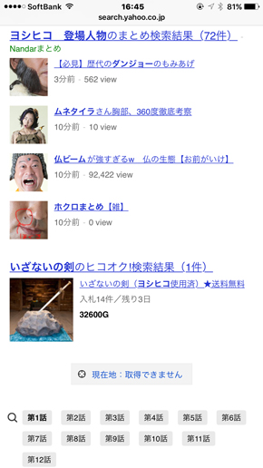 ヨシヒコ03 Yahoo!検索 3枚目