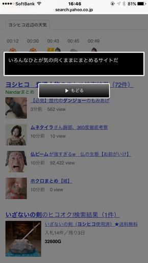 ヨシヒコ03 Yahoo!検索 4枚目