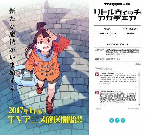 リトルウィッチアカデミア アニメ