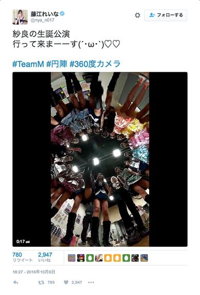 藤江れいな NMB48