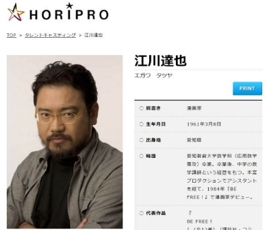 君の名はを酷評した漫画家江川達也が炎上 同業の奥浩哉がこの人