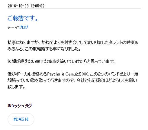 DAISHI 入籍報告