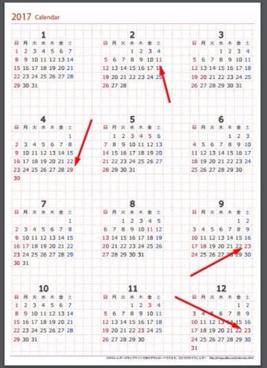 2017年 カレンダー 祝日 4日 土曜日