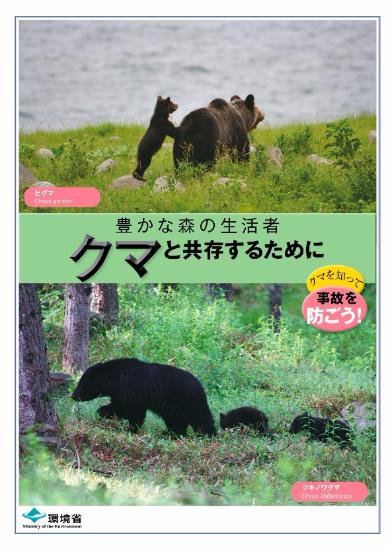 環境省が公開したクマのマニュアル