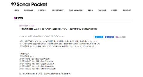 「Sonar Pocket」ko-daiさんが緊急入院