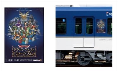 ドラクエ記念電車