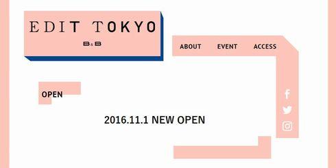 本屋 EDIT TOKYO