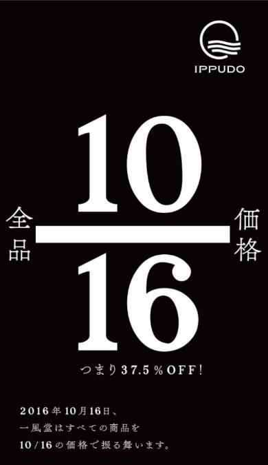 一風堂 創業祭 31周年 10月16日 16分の10 10/16 37.5%オフ