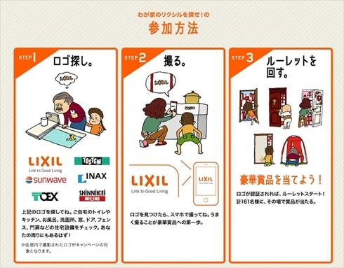 LIXILが自宅でバーチャル宝探しができる抽選キャンペーンを開始
