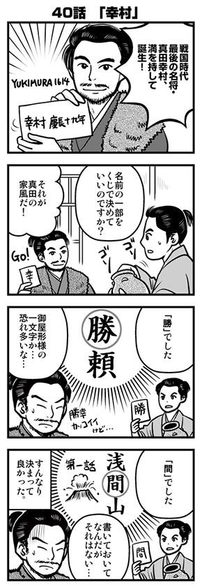 NHK大河ドラマ「真田丸」振り返り4コマ