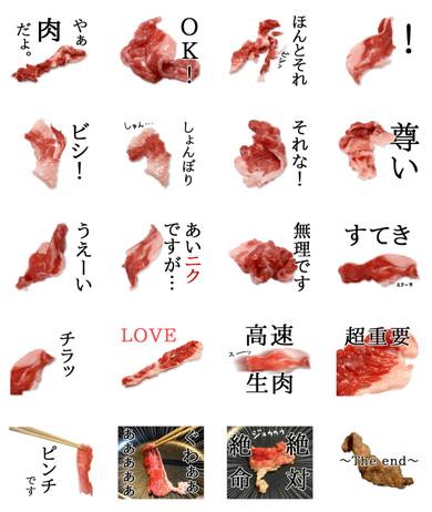 LINEスタンプ「肉くん」は全40種類