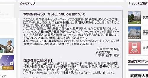 武蔵野大学 自殺 電通