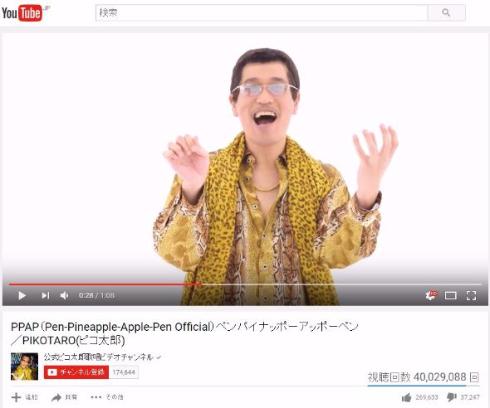 ピコ太郎 ペンパイナッポーアッポーペン PPAP 世界1位