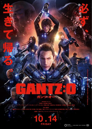 「GANTZ:O(ガンツ オー)」ポスター