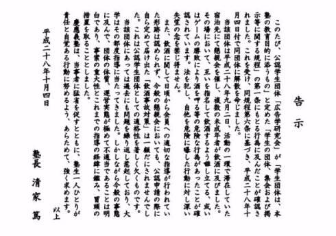 【慶大集団レイプ事件】集団暴行疑惑の動画出回る 全裸の女子学生が…実況中継も?★4 ©2ch.net xvideo>1本 YouTube動画>3本 ->画像>74枚