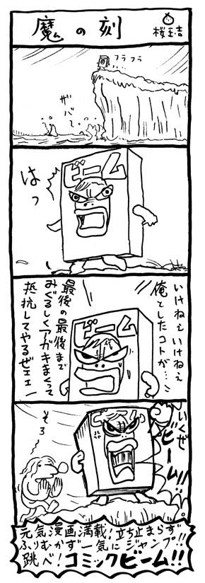 コミックビーム緊急事態宣言