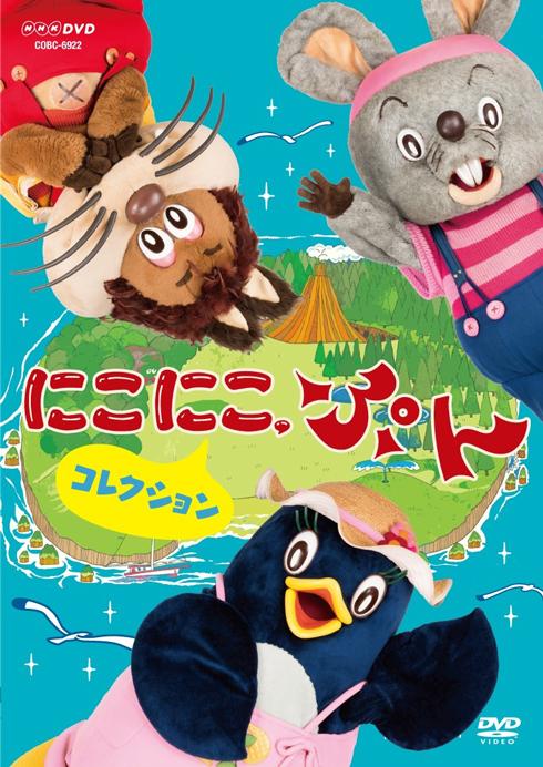 NHK DVD にこにこ、ぷん コレクション