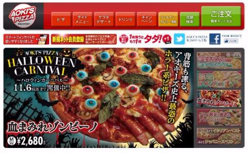 アオキーズ・ピザ ホラー系ピザ 血まみれゾンビーノ 目玉