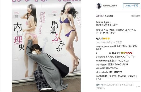 新宿プロムナードの週プレポスター内田理央の尻にべったりの馬場ふみか