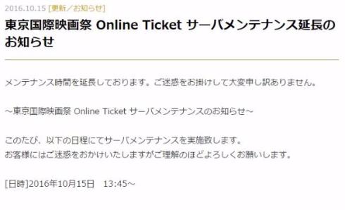 東京国際映画祭 第29回 チケット 販売 サーバメンテナンス