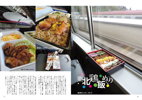 同人誌「鶏と鉄道 2」