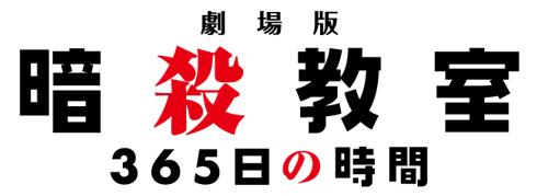 「劇場版 暗殺教室 365日の時間」ロゴ