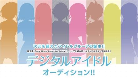 秋元康 デジタルアイドル