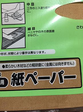 紙ペーパー