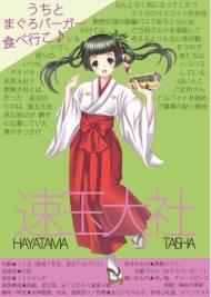 熊野交通 みこ 公式キャラクター