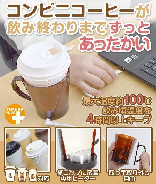 コーヒーウォーマー