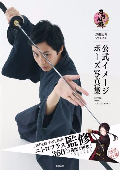 刀剣乱舞 公式イメージポーズ写真集 新紀元社 ニトロプラス