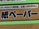 紙ペーパー(訳:紙やすり)「日本語って難しい」と話題の総称はなぜ生まれたのか