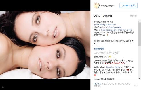 ベッキー Instagram ジェシカ・レイボーン