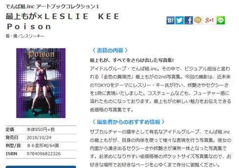 「でんぱ組.inc アートブックコレクション1 最上もが×LESLIE KEE Poison」