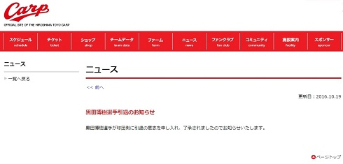 黒田 引退