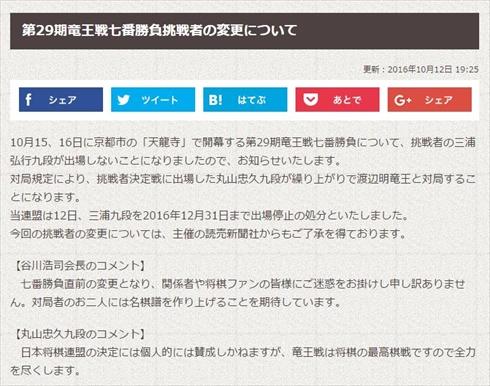 三浦九段将棋ソフト不正疑惑反論