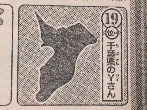 千葉県のYさん 人気投票