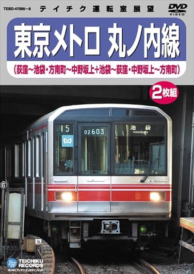 鉄道カラオケ・東京メトロ丸ノ内線