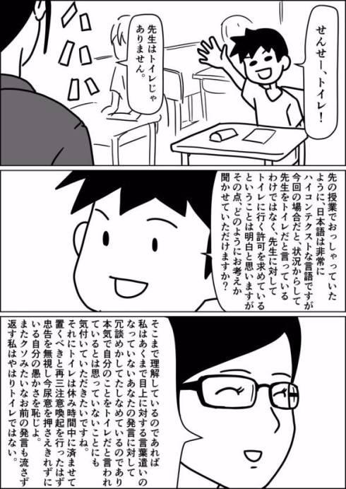 先生 トイレ