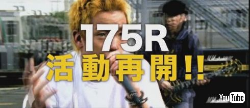 175R活動再開ティーザー