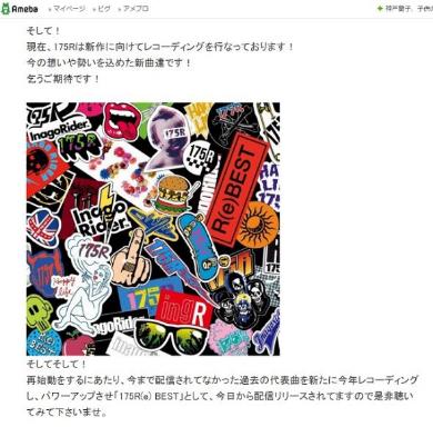 SHOGOブログ「ベストアルバム」