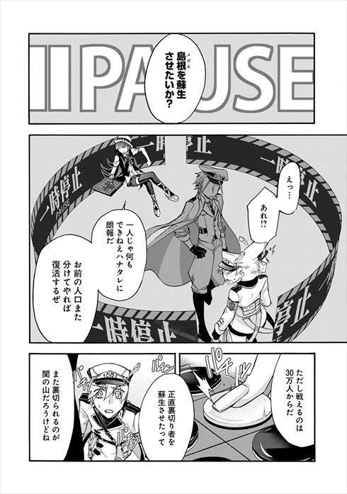 「四十七大戦」(一二三/コミック アース・スター)