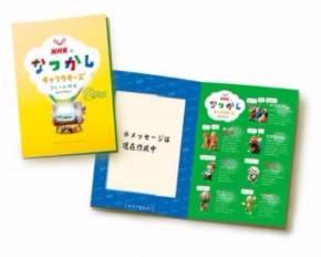 NHKキャラクターフレーム切手