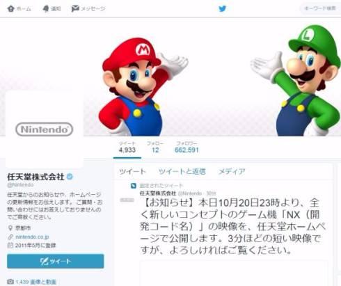 任天堂 新ハード NX 開発コード名