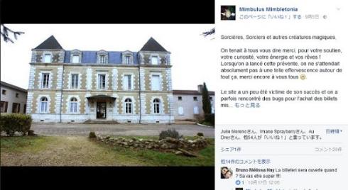 Chateau Jolibertでホグワーツ入学体験