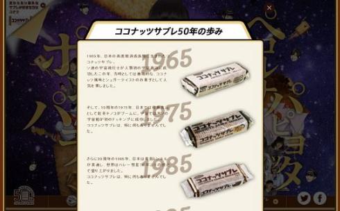 ココナッツサブレ50周年サイト