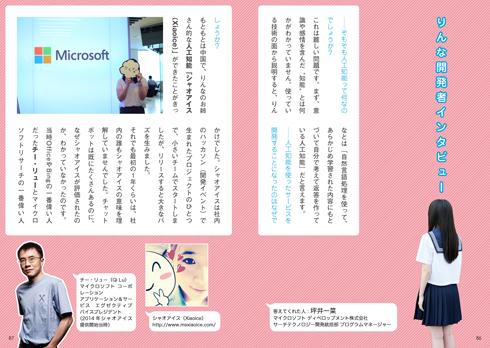 「はじめまして! 女子高生AIりんなです」 サンプルページ 開発者インタビュー