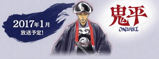 アニメ「鬼平」2017年1月から放送開始