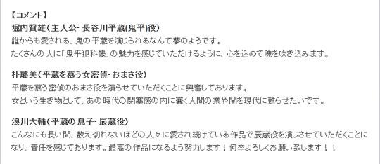 声優陣は、堀内賢雄さん、朴ロ美さん、浪川大輔さんが発表